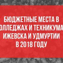 Бюджетные места в колледжах и техникумах Ижевска и Удмуртии в 2018 году