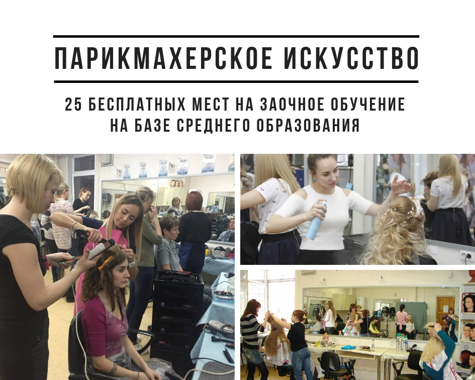 Заочное обучение на парикмахера