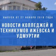 Новости колледжей и техникумов Ижевска и Удмуртии. Выпуск от 27 ноября 2018 года