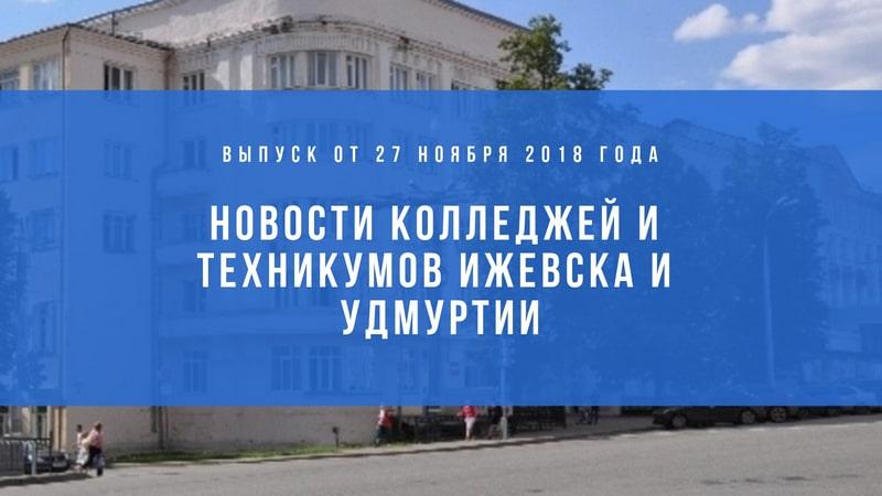 Новости колледжей и техникумов Удмуртии 27.11.18