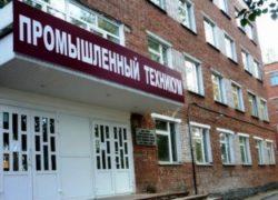 Воткинский промышленный техникум